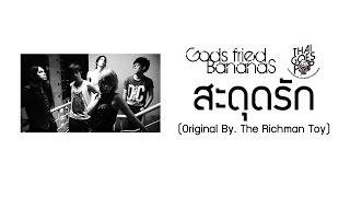 Gods Fried Bananas X Thai Goes Pop -「 สะดุดรัก」 (cover The Richman Toy)