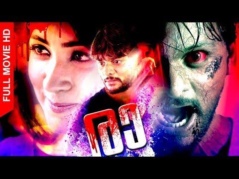 Malayalam Full Movie | 2018 New Movie | RAA | Horror Thriller Movie | Ft.Ajay, Adhithi Chengappa thumbnail