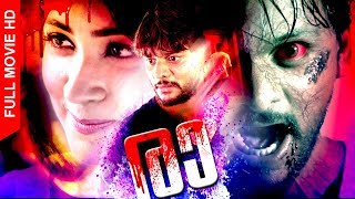 Malayalam Full Movie | 2018 New Movie | RAA | Horror Thriller Movie | Ft.Ajay, Adhithi Chengappa