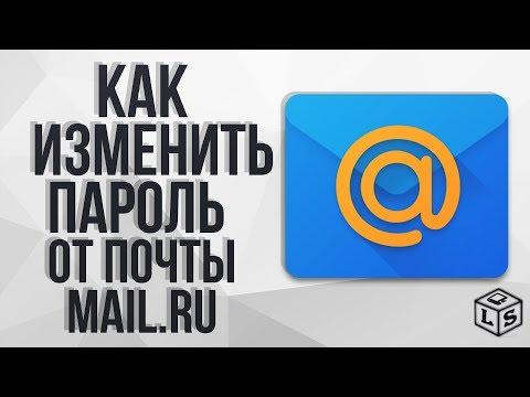 Как изменить пароль на почте майл ру