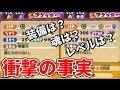 衝撃の事実。装備・レベル・魂はバスターズTに影響するのか検証してみた【妖怪ウォッチ3 スキヤキ・バスターズトレジャー】#148  Yo-Kai Watch 3
