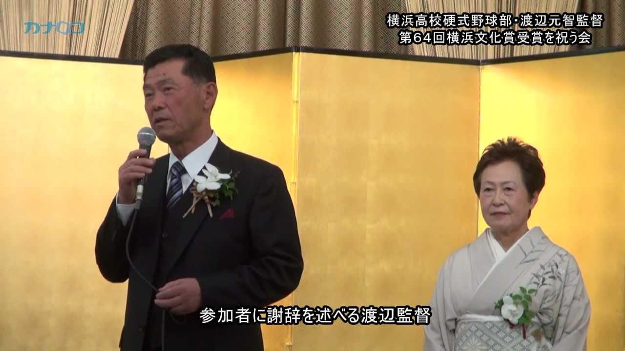 横浜高野球部・渡辺元智監督の横...