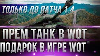 УСПЕЙ ЗАБРАТЬ ПРЕМ ТАНК ДО ВЫХОДА ПАТЧА 1.4 WOT - РЕФЕРАЛЬНАЯ ПРОГРАММА МИР ТАНКОВ - world of tanks