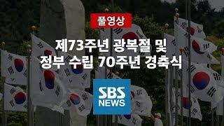 제73주년 광복절 및 정부 수립 70주년 경축식|특집 SBS 뉴스