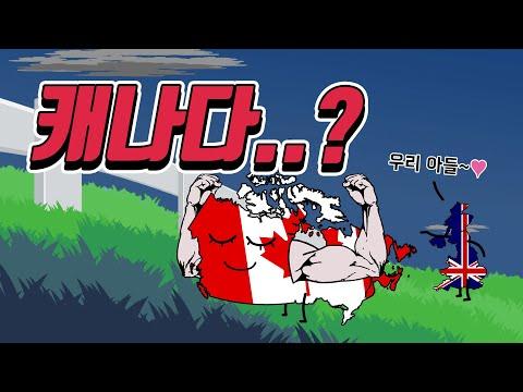 캐나다! 도대체 어떻게 생겨난 걸까??? (완전 신기한 과정!!)