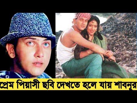 Download শাবনূর হলে প্রেম পিয়াসী ছবি দেখে কেদেছিল Prem piyashi Shabnur Salmanshah