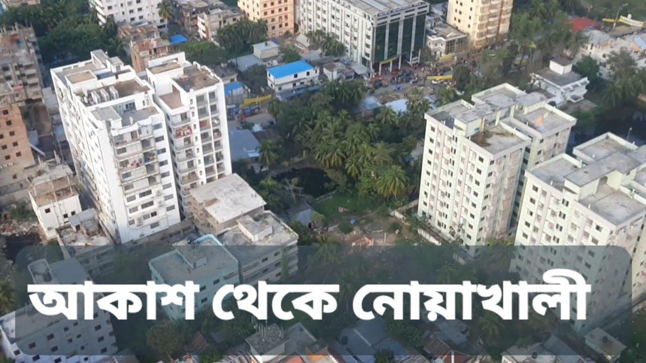 আকাশ থেকে নোয়াখালী (মাইজদী) মুল শহর ll Aerial view over Noakhali downtown
