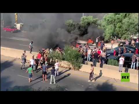 لبنان..  قطع للطرقات في مختلف المناطق احتجاجا على تردي الأوضاع المعيشية