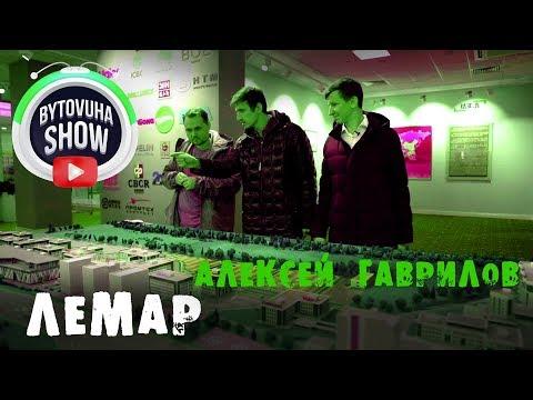 БЫТОВУХА и Алексей Гаврилов/Лемар / Bytovuha Show & Alex Lemar / кто он такой этот Гоша из Универа