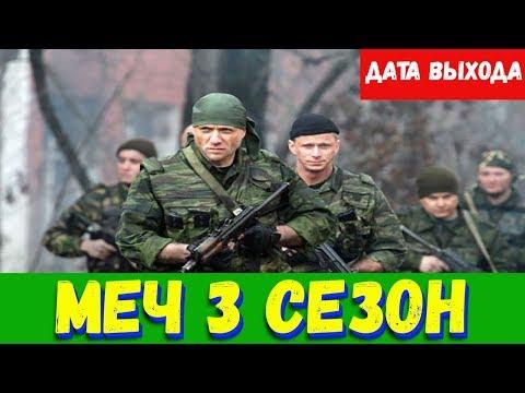 МЕЧ 3 СЕЗОН 1 - 20 СЕРИЯ (премьера, 2020) НТВ Дата выхода, Анонс