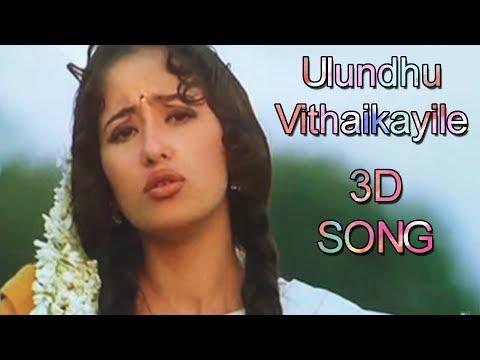 Ulundhu Vithaikayile 3D Song | Mudhalvan | Must Use Headphones | Tamil Beats 3D