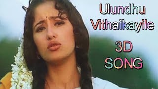 ulundhu-vithaikayile-3d-song-mudhalvan-must-use-headphones-tamil-beats-3d