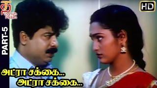 Adra Sakka Adra Sakka Tamil Full Movie HD | Part 5 | Pandiarajan | Sangeetha | Deva | Thamizh Padam