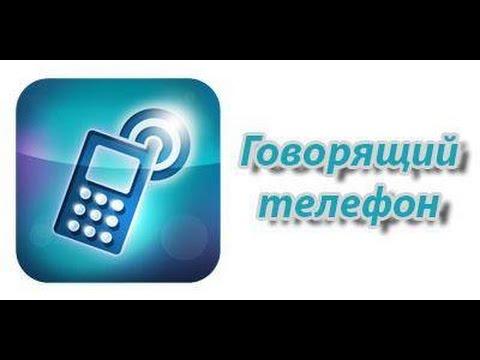 приложение говорящий телефон на андроид скачать бесплатно - фото 5