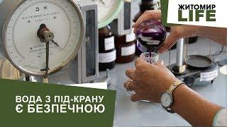 Вода з під-крану від КП «Житомирводоканал» є безпечною, - лабораторний центр