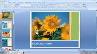 Repeat youtube video การนำเสนองาน PowerPoint 2007 เบื้องต้น