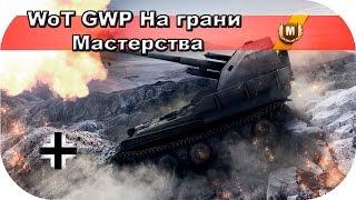 WoT   GWP   На грани Мастерства