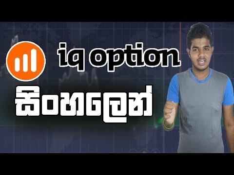 Earn with IQ Option - Sinhala