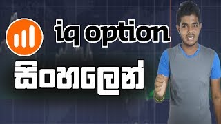 Earn with IQ Option - Sinhala