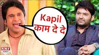 Kapil का मजाक उड़ाने वाले Krushna मांग रहे हैं उनसे काम, ये रहा सबूत
