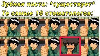 Классические мемы по Наруто. Угарные аниме приколы
