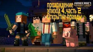 прохождение майнкрафт story mod эпизод 4 часть 2 Открытие правды
