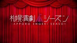 Webサイト:http://s-e-season.com/ Twitter:https://twitter.com/enge...