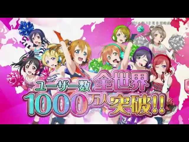 ラブライブ!スクールアイドルフェスティバルCM(全世界1000万人突破ver.)