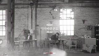 [3.24 MB] MXM (BRANDNEWBOYS) – '식어버린 온도 (GONE COLD)' Official M/V