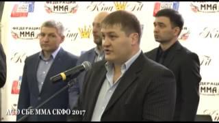 ЧЕМПИОНАТ СКФО СБЕ ММА 2017 Владикавказ