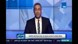 مصر في إسبوع يكشف حقيقة بعض الشائعات المنتشرة علي مواقع التواصل الإجتماعي وهي ساحة خصبة لذلك