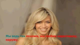 Вера Брежнева - Близкие люди ( караоке, lyrics)