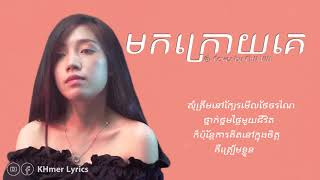 Download lagu មកក្រោយគេ - Chii Vitt [Audio+Lyrics]