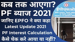 PF interest latest update 2021   PF interest kab aayega   PF Interest Calculation   PF Interest Rate