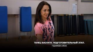 Танец Bachata. Подготовительный этап. Годжиева Алена.