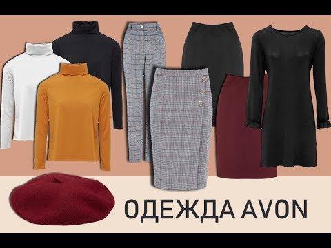 Водолазки, юбки, брюки в клетку и другая одежда Avon