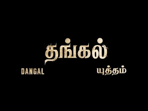 Dangal Movie   தமிழ் ட்ரைலர்  Review அமீர் கான்    Aamir Khan