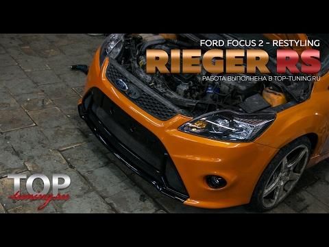 Тюнинг Форд Фокус 2 - Ригер РС (Рестайлинг)