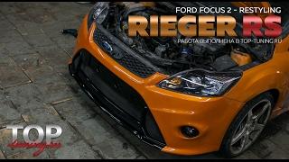 видео Тюнинг Ford