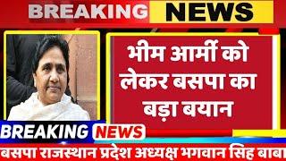 Breaking News : भीम आर्मी को लेकर बसपा का बड़ा बयान // Bhagwan Singh Baba // Mayawati / BSP Rajasthan