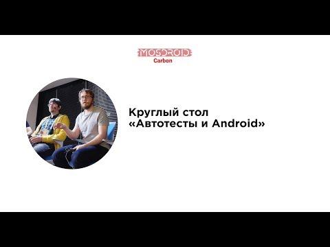 Круглый стол «Автотесты и Android» | Дмитрий Воронин