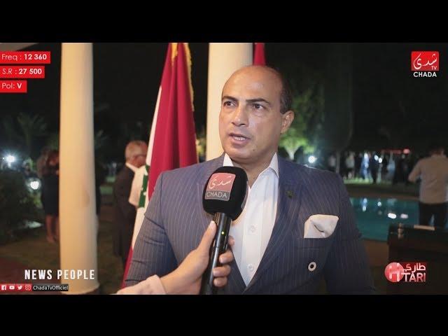 أش طاري | حفل استقبال السفير اللبناني زياد عطا الله بمناسبة تقديمه أوراق اعتماده