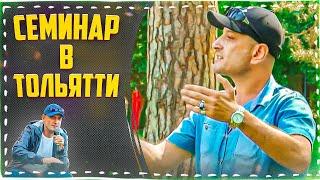 Семинар во Тольятти