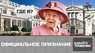 Королева Британии и Крым