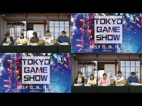 『TGS2015 事前特集』(2015年9月10日放送分)