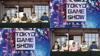 今年もあの季節がやってきた! 東京ゲームショウ2015の注目情報をあますところなくお届けします! 公式サイト http://expo.nikkeibp.co.jp/tgs/2015/exhibitio...
