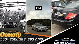 Осмотр, BMW 750i, 550i, CL 600, S 63 AMG, E 63 AMG авто из Германии.(Канал Артема: https://www.youtube.com/channel/UCGiiMOeSLqZek7NIQ0TWdLQ Тут мы подробно рассказываем о немецком автомобильном рынке...., 2014-09-23T07:05:30.000Z)