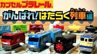 カプセルプラレール がんばれ!はたらく列車編 全15種 開封・レビュー☆ Capsule Toy plarail thumbnail