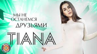 TIANA - Мы не останемся друзьями (Аудио 2017)