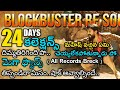 Rangasthalam movie 24 days collections| Rangasthalam 24 days box office collections|  Rangasthalam c